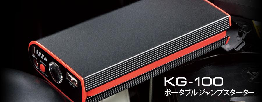 KG-100イメージ写真