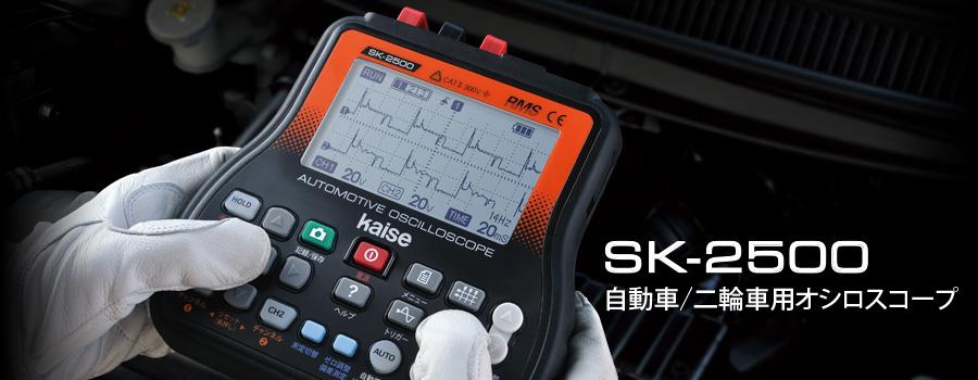 SK-2500イメージ写真