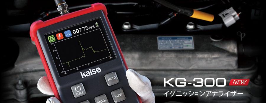 KG-300イメージ写真